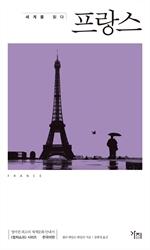 세계를 읽다 프랑스