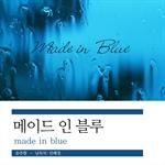 [오디오북] 메이드 인 블루