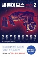 세븐이브스 2