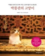 박물관의 고양이