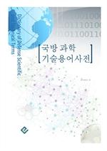 국방과학 기술용어 사전