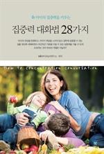 집중력 대화법 28가지(아이의 집중력을 키우는)