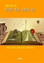 한국인의 베스트 단편소설 모음