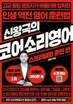 신왕국의 코어소리영어: 스토리텔링 훈련 편