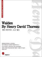 영어원서로 읽는 세계문학전집02 월든