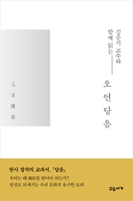 김풍기 교수와 함께 읽는 오언당음