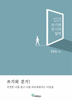 쓰기와 걷기의 철학
