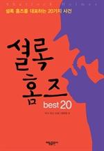 셜록 홈즈 best 20