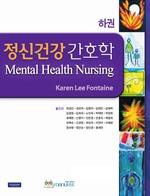 정신건강간호학 (하)