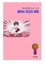 글쓰는 최고의 방법 (서울교육방송 글쓰기 교실)