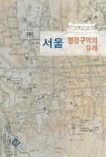 서울 행정구역의 유래