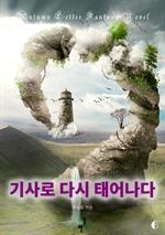 기사로 다시 태어나다 6 (완결)