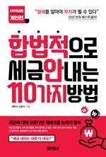 합법적으로 세금 안 내는 110가지 방법 : 개인편(2019)