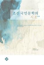 조선 국민문학의 시조
