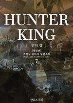 헌터 킹 7