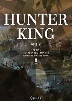 헌터 킹 8 (완결)