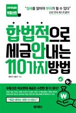 합법적으로 세금 안 내는 110가지 방법 : 부동산편(2019)