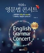 박상효의 영문법 콘서트 (개정판)