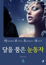 달을 품은 눈동자 2 (완결)