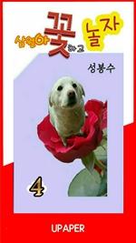 삼월아 꽃하고 놀자 4