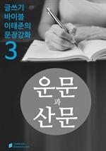 운문과 산문 - 문장강화 (3)
