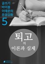 퇴고의 이론과 실제 - 문장강화 (5)