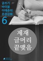 제재, 글머리, 끝맺음과 그밖의 것들 - 문장강화 (6)