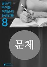문체에 대하여 - 문장강화 (8)