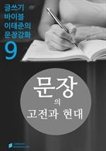 문장의 고전과 현대 - 문장강화 (9)
