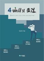 4Well의 조건