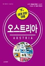 세계 문화 여행: 오스트리아