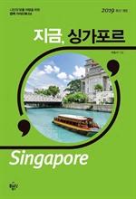 지금 싱가포르