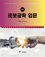 로봇공학입문(2판)