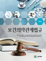2018 보건의약관계법규