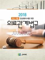 2018 최신 적중 임상병리사를 위한 의료관계법규