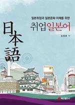 일본취업과 일본문화 이해를 위한 취업일본어