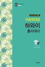 하와이 홀리데이 (2019-2020 개정판)