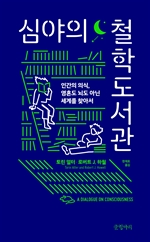심야의 철학도서관