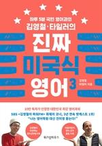 김영철 타일러의 진짜 미국식 영어 3