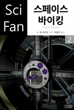 〈SciFan 시리즈 124〉 스페이스 바이킹 2