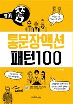 통문장액션 패턴100