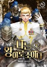 나는 왕이로소이다 3
