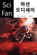 〈SciFan 시리즈 127〉 마션 오디세이