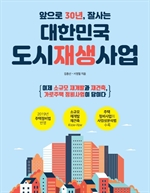 앞으로 30년, 잘사는 대한민국 도시재생사업