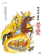 꺼지지 않는 불꽃 - 대조영의 발해 건국 이야기 (개정판)