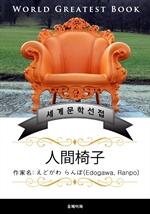 인간 의자(人間椅子) - 고품격 한글+일본판 (에도가와 란포)