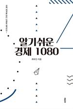 알기쉬운 경제 1080