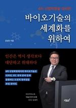 바이오기술의 세계화를 위하여