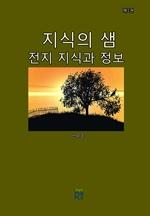 지식의 샘(전지 지식과 정보)(제1권)