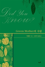 Green Mother의 사랑